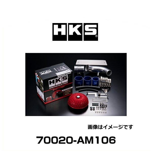 HKS 70020-AM106 レーシングサクション エアクリーナー ランサーエボリューション