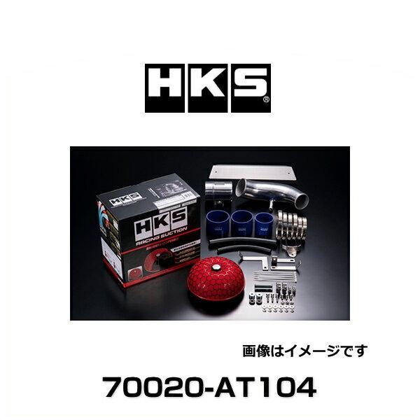 HKS 70020-AT104 レーシングサクション エアクリーナー トレノ、レビン