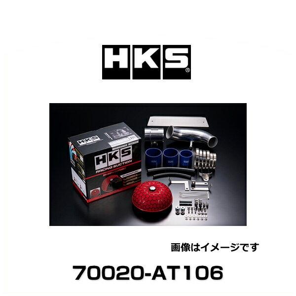 HKS 70020-AT106 レーシングサクション エアクリーナー クレスタ、チェイサー、マーク II