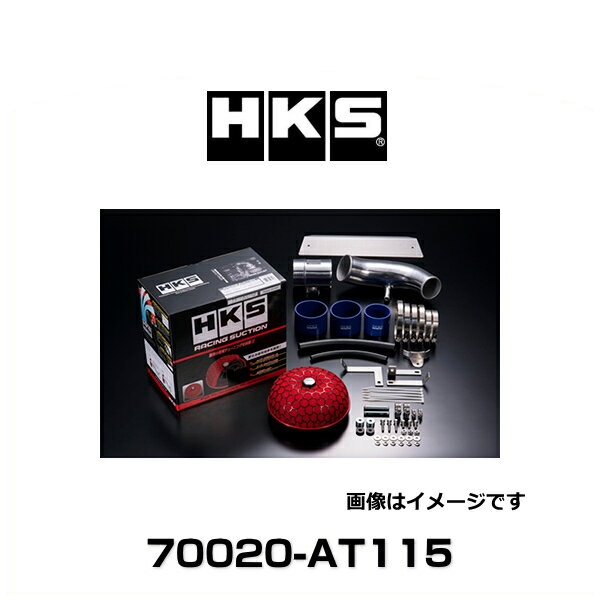 HKS 70020-AT115 レーシングサクション エアクリーナー 86、BRZ