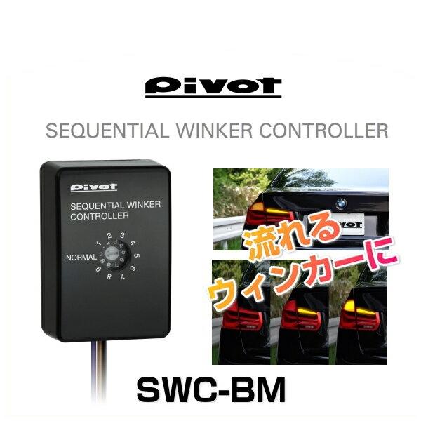 PIVOT ピボット SWC-BM シーケンシャルウィンカーコントローラー BMW用