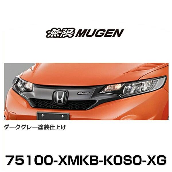 無限 MUGEN 75100-XMKB-K0S0-XG フィット フロントスポーツグリル ダークグレー塗装仕上げ FIT FRONT SPORTS GRILLE