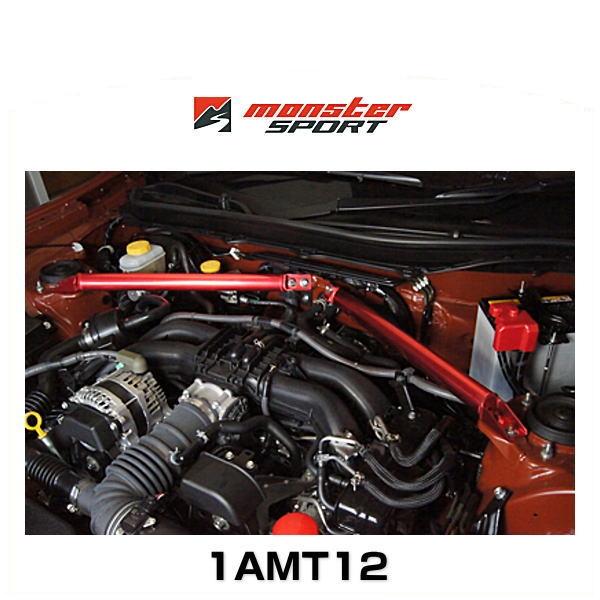 Monster SPORT モンスタースポーツ 1AMT12 フレームブレース フロント 86(ZN6) / BRZ(ZC6)用