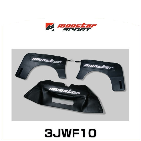 Monster SPORT モンスタースポーツ 3JWF10 メンテナンスフェンダープロテクター ランサーEVO7~9MR