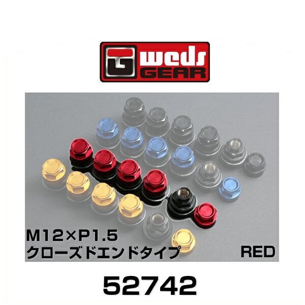 WedsGEAR ウェッズギア 52742 カラードシェルナット クローズエンドタイプ(ショート) レッド M12×P1.5 平座 SHELLTYPE LOCKNUT SET