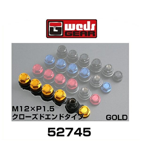 WedsGEAR ウェッズギア 52745 カラードシェルナット クローズエンドタイプ(ショート) ゴールド M12×P1.5 平座 SHELLTYPE LOCKNUT SET
