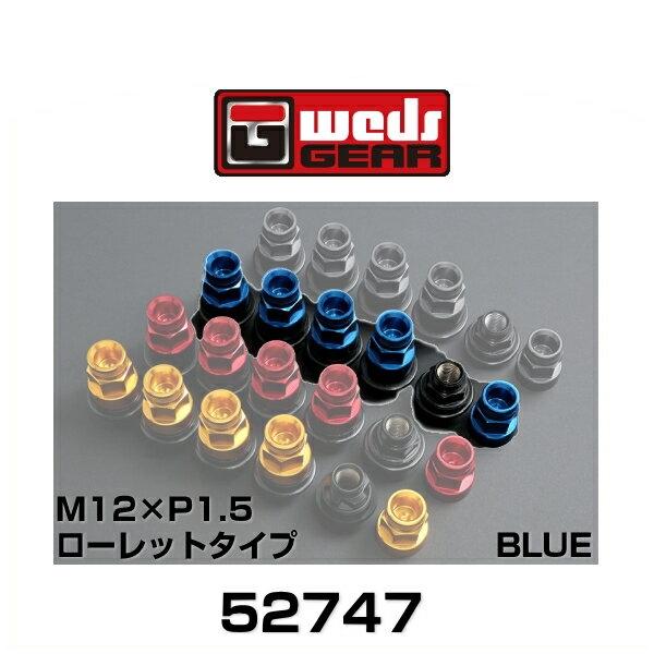 WedsGEAR ウェッズギア 52747 カラードシェルナット ローレットタイプ(ロング) ブルー M12×P1.5 平座 SHELLTYPE LOCKNUT SET