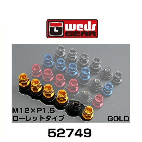 WedsGEAR ウェッズギア 52749 カラードシェルナット ローレットタイプ(ロング) ゴールド M12×P1.5 平座 SHELLTYPE LOCKNUT SET