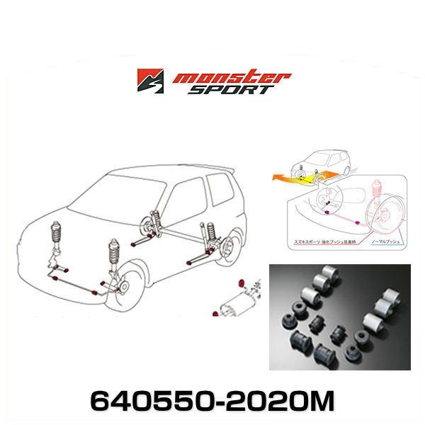 Monster SPORT モンスタースポーツ 640550-2020M φ20スタビ用 1台分(14点set) サスペンションブッシュセット スズキ軽自動車・他