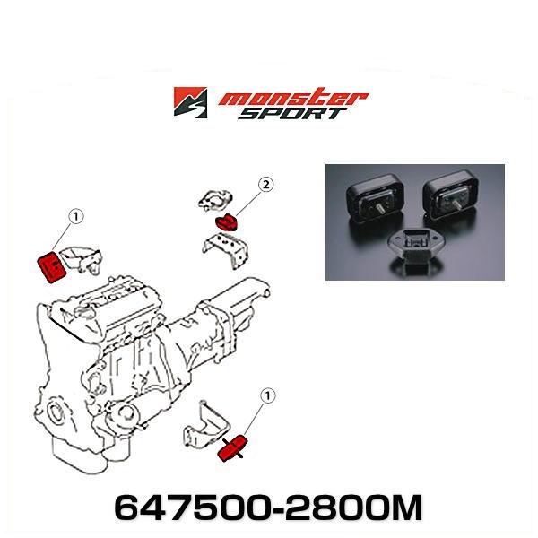 Monster SPORT モンスタースポーツ 647500-2800M エンジンマウントセット ジムニー/AZ-オフロード用 カプチーノ用