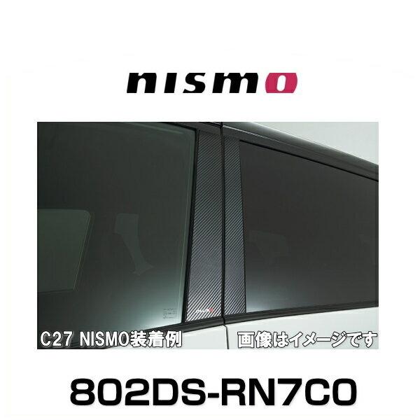 NISMO ニスモ 802DS-RN7C0 ピラーガーニッシュ セレナ(C27)