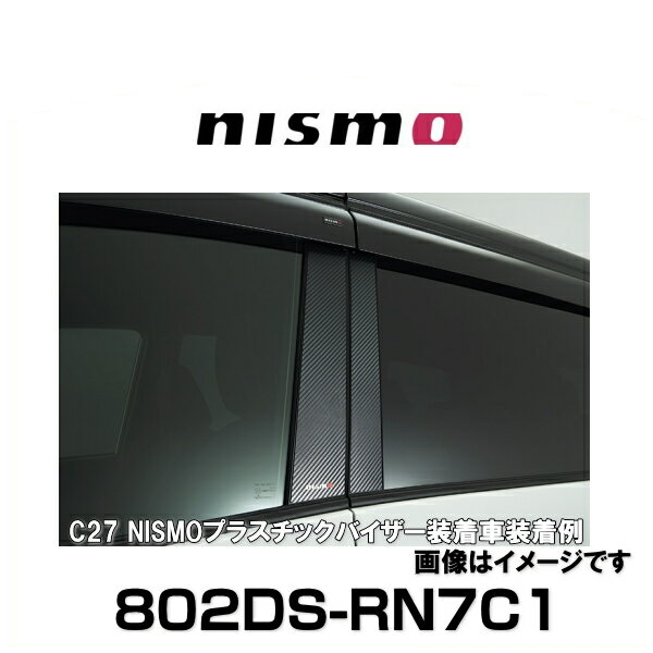 NISMO ニスモ 802DS-RN7C1 ピラーガーニッシュ セレナ(C27)プラスチックバイザー装着車