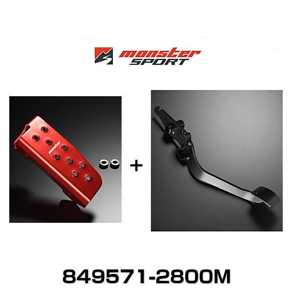 Monster SPORT モンスタースポーツ 849571-2800M フットレストセット&クラッチペダルセット レッド カプチーノ[EA11R/EA21R]MT車用