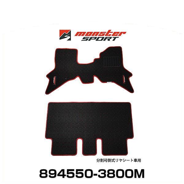 Monster SPORT モンスタースポーツ 894550-3800M フロアマット 分割可倒式 リヤシート車 エブリイ[DA64W/DA64V]/スクラム[DG64W/DG64V]用