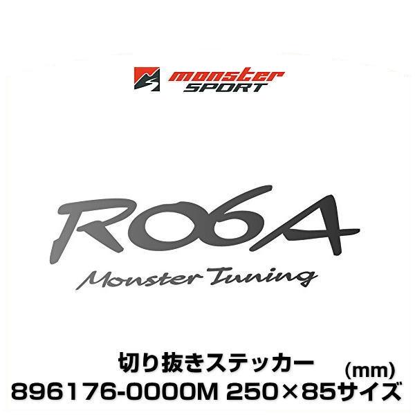 返品送料無料 Monster SPORT モンスタースポーツ 896176-0000M 250mm×85mm ステッカー R06A ガンメタ MonsterTuning 結婚祝い