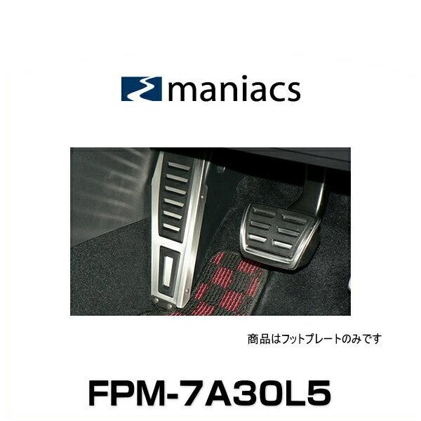 maniacs マニアックス FPM-7A30L5 Touran(T5)/Tiguan(AD1)用 左フットレスト(MA-FP7A30L5)