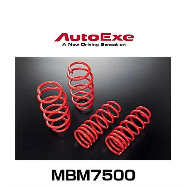 AutoExe オートエクゼ MBM7500 ローダウンスプリング アクセラセダン(BMLFP) 1.5L ディーゼル車