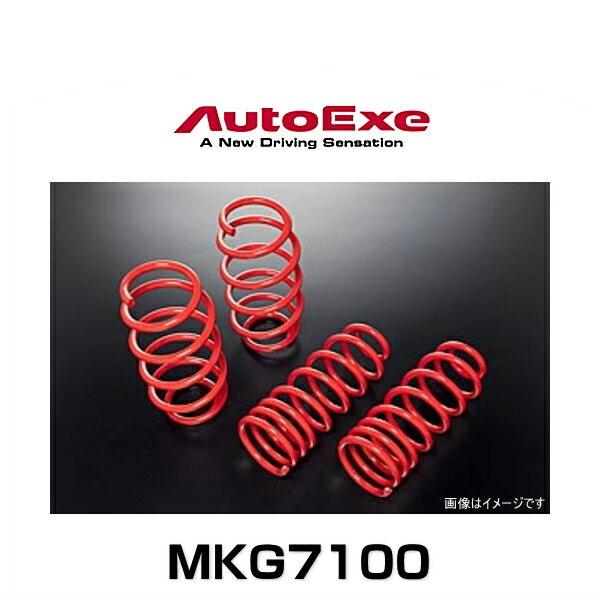 AutoExe オートエクゼ MKG7100 ローダウンスプリング CX-8(KG2P) 4WD車用