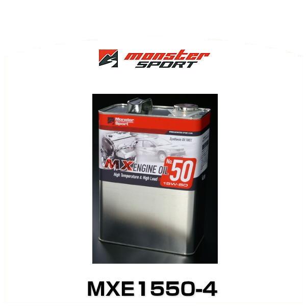 Monster SPORT モンスタースポーツ MXE1550-4 4L MXエンジンオイル 15w-50