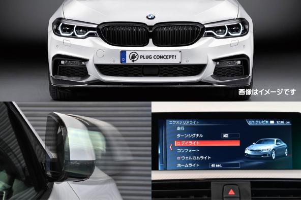 CodeTech コードテック PL3-DRC-B001 デイライト標準装備車にON/OFF項目を追加+ワンタッチでドアミラーを格納 コーディング PLUG DRC+ BMW用 リカバリーモード搭載