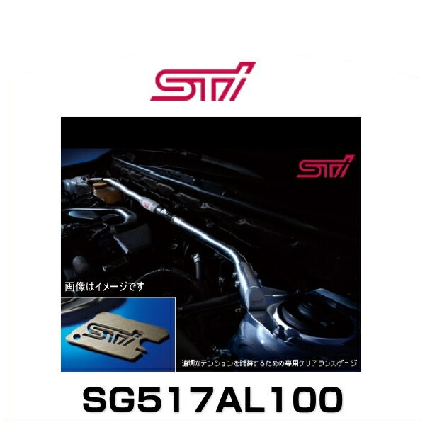 STI SG517AL100 フレキシブルドロータワーバー