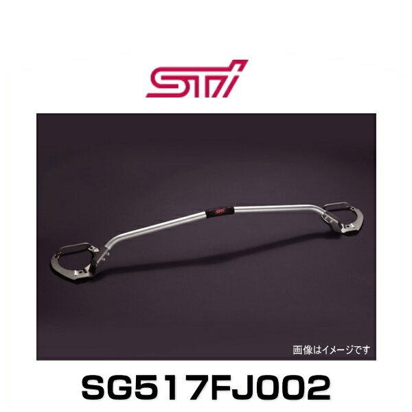 STI SG517FJ002 フレキシブルタワーバー フロント(NA車用)