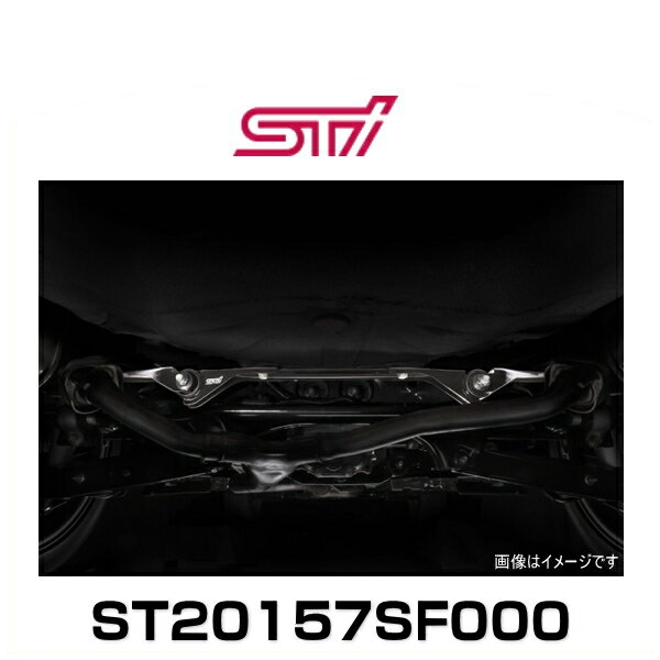 STI ST20157SF000 フレキシブルサポートサブフレーム リヤ