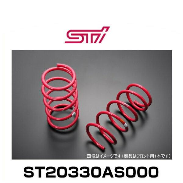 STI ST20330AS000 コイルスプリングフロント 1本