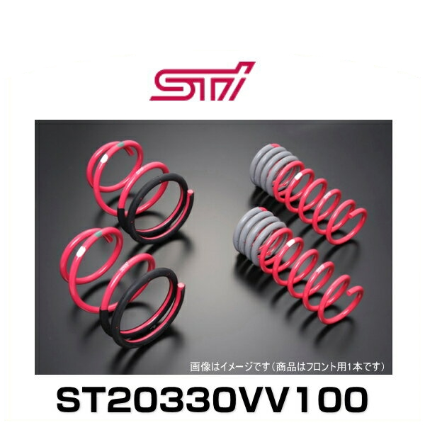 STI ST20330VV100 コイルスプリングF(Dタイプ~) 1本