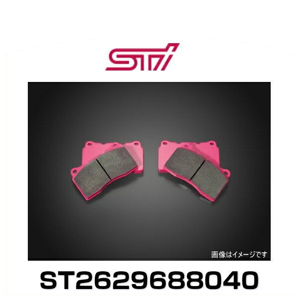 STI ST2629688040 ブレーキパッドセット フロント(ストリート用) フロント17インチ4ポットブレーキ装着車