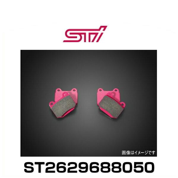 STI ST2629688050 ブレーキパッドセット リヤ(ストリート用) リヤ17インチ2ポットブレーキ装着車