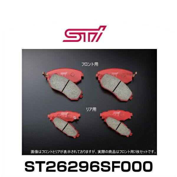 STI ST26296SF000 ブレーキパッドセット F フロント用