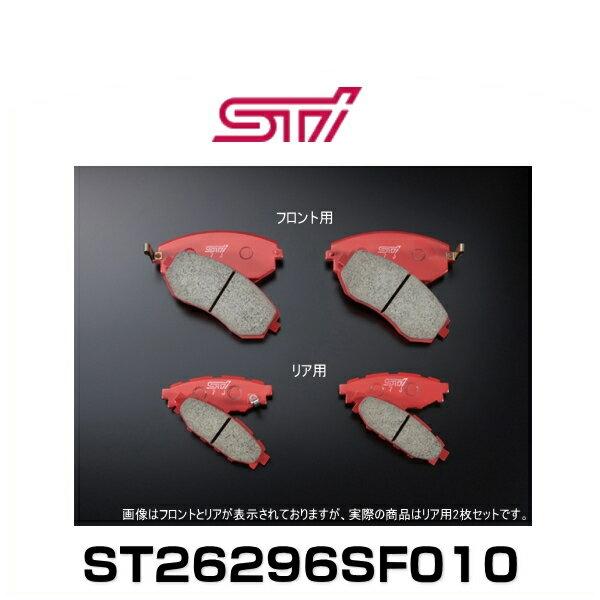 STI ST26296SF010 ブレーキパッドセット リヤ
