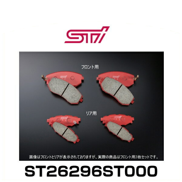 STI ST26296ST000 ブレーキパッドセット フロント