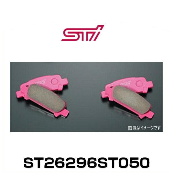 STI ST26296ST050 ブレーキパッドセット リヤ