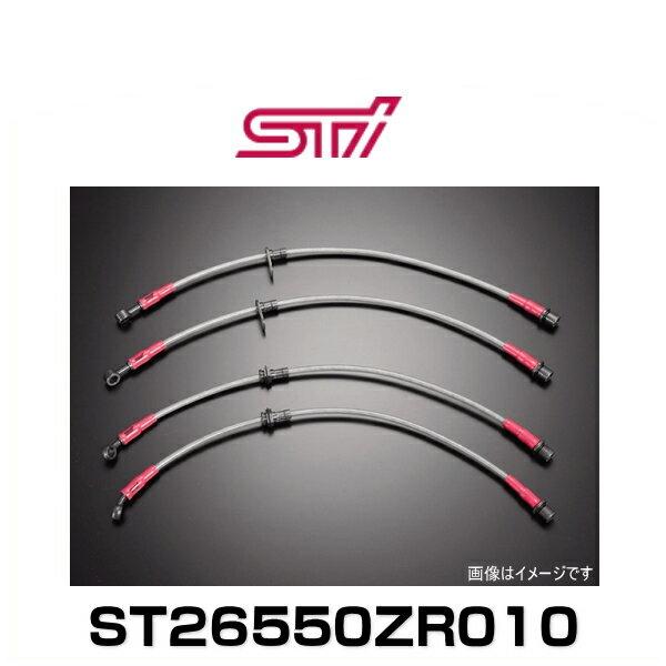 STI ST26550ZR010 ステンレスメッシュブレーキホースセット フロントSTI 6potブレンボブレーキキット用(品番:ST26550ZR010)