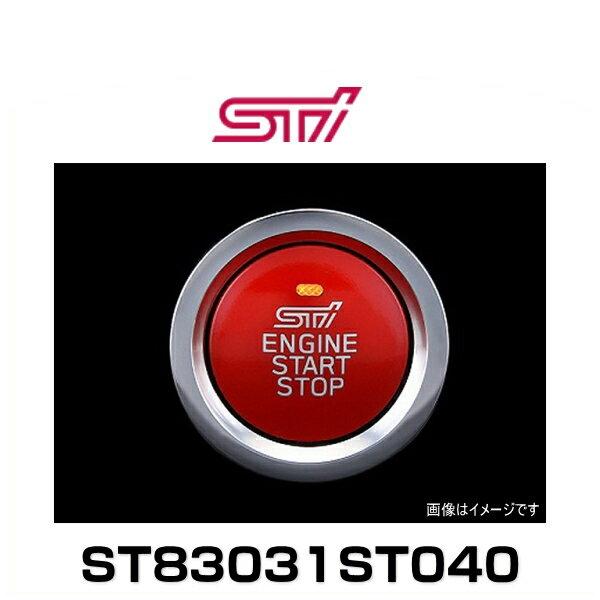 STI ST83031ST040 プッシュエンジンスイッチ プッシュエンジンスイッチ装着車