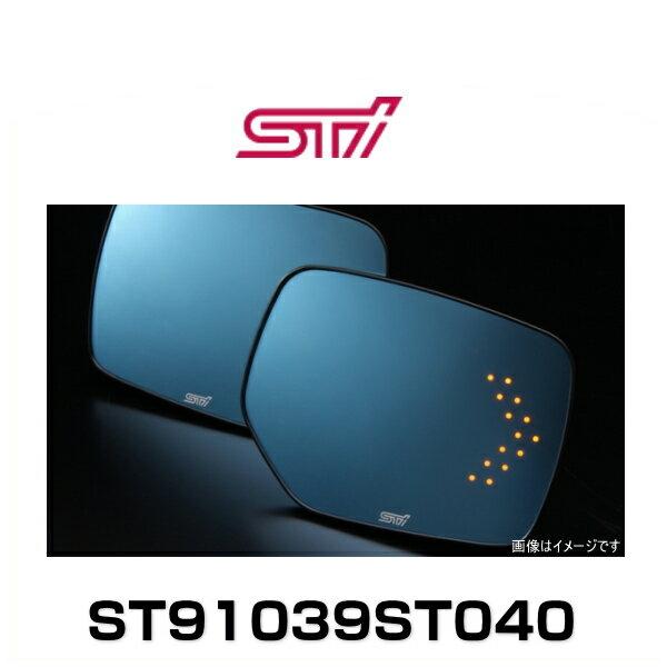 STI ST91039ST040 アンチグレア ドアミラー (LED) ブルーミラー、防眩ミラー