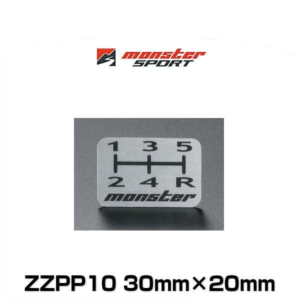 ネコポス可能 Monster SPORT モンスタースポーツ 完全送料無料 ZZPP10 シフトパターンエンブレム 5速用 汎用タイプ 日本全国 送料無料 30mm×20mm