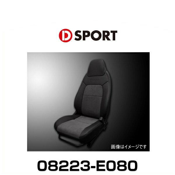 プレミアムシートカバー運転席助手席セット 08223-E080 L880Kコペン専用 D-SPORT