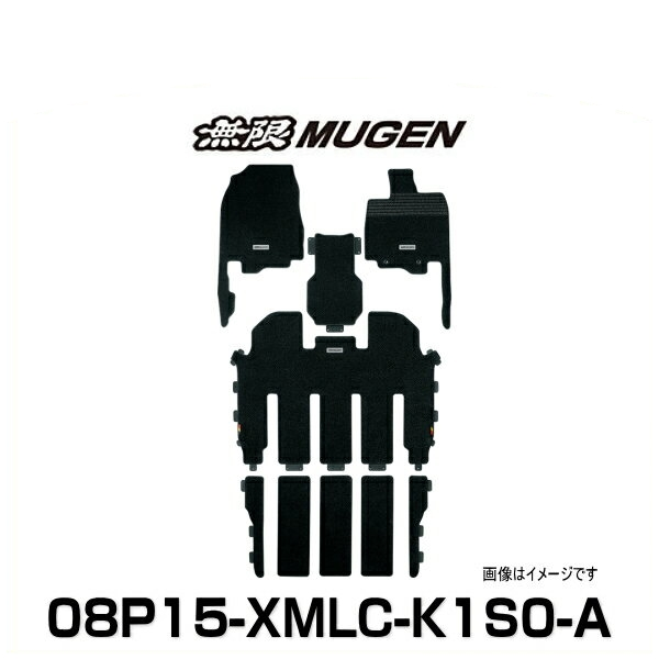 無限 MUGEN 08P15-XMLC-K1S0-A オデッセイ 2列目プレミアムクレードルシート用/センターコンソールボックス装備車用スポーツマット ブラック