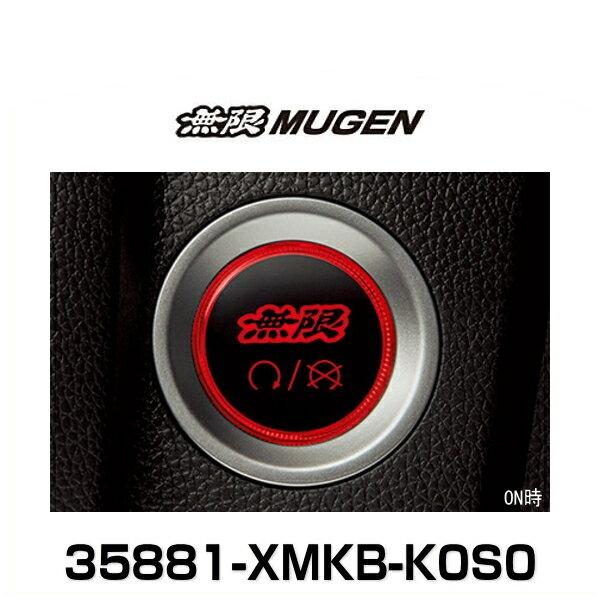 無限 MUGEN 35881-XMKB-K0S0 フリード、シャトル、フィット、オデッセイ、ヴェゼル エンジンスタートストップスイッチ(ガソリン車用)
