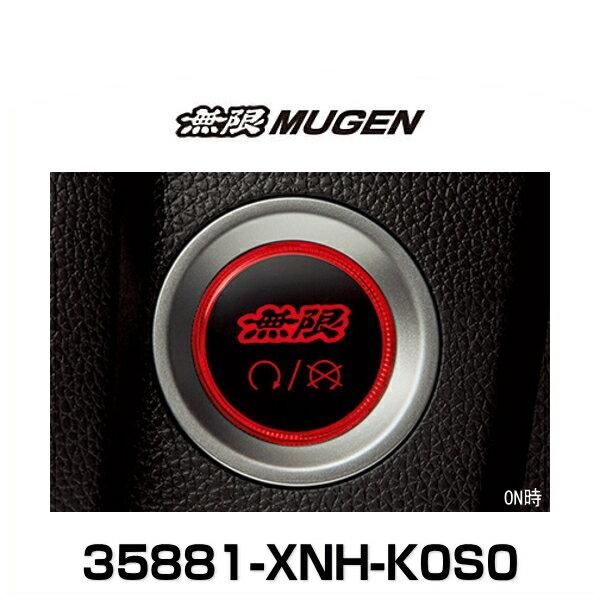無限 MUGEN 35881-XNH-K0S0 シビック N-BOX エンジンスタータースイッチ
