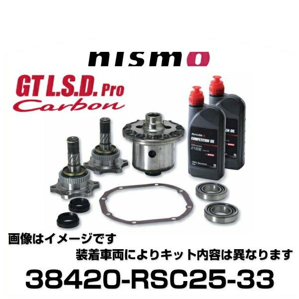 NISMO ニスモ 38420-RSC25-33 GT L.S.D. Pro Carbon 2WAY スカイライン、フェアレディZ
