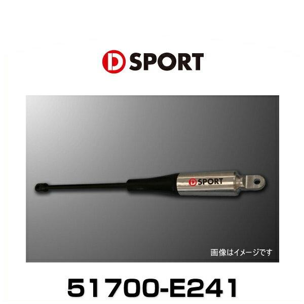 D-SPORT 51700-E241 L400Kコペン用モーションコントロールビームリア