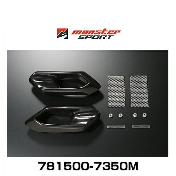 Monster SPORT モンスタースポーツ 781500-7350M フェンダーダクト アルト[HA36S]用