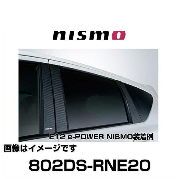 NISMO ニスモ 802DS-RNE20 ピラーガーニッシュ ノート(E12)