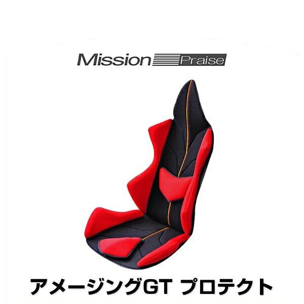 ミッションプライズ GT-P pr-g アメージングGT プロテクト レッド センターライン ドイツカラー サポートクッション