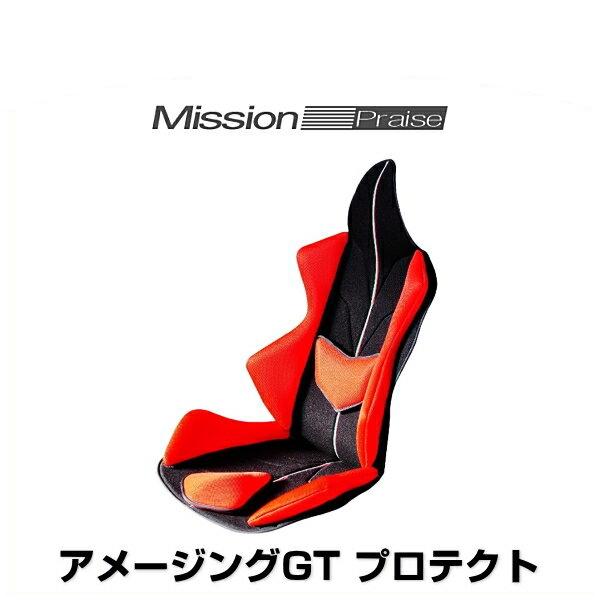 ミッションプライズ GT-P pr-i アメージングGT プロテクト レッド センターライン イタリアカラー サポートクッション