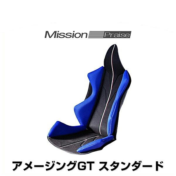 ミッションプライズ GT-S ib-i アメージングGT スタンダード ブルー センターライン イタリアカラー サポートクッション